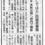 2018年10月6日朝日新聞